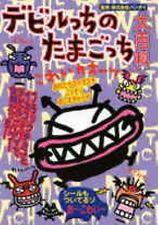 Tamagotchi Deviltchi encyclopedia art book