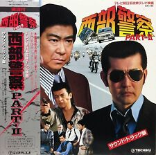 OST SEIBU KEISATSU Pt.II LP w/OBI JAPAN Movie Police Action Jazz Funk Breaks