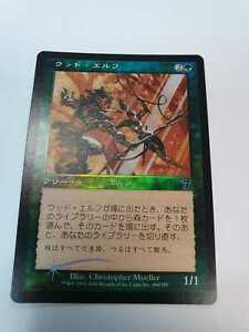 Wood Elves FOIL Japanese Asian MTG 7th Edition Moderate Played