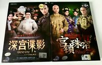 Mystery in the Palace 深宫谍影 + Palace 2 宫锁珠帘 (SET) ~ All Region ~ Brand New & Seal