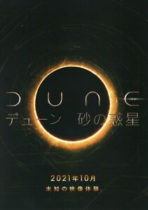 Dune Japanese Chirashi Mini Ad-Flyer Poster 2021 A
