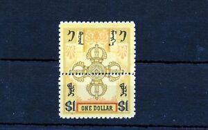 Mongolia 1924 High Value $1 MH (Tro 638s