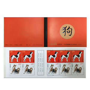 China 2018-1 YEAR OF THE DOG STAMP BOOKLET SB-55
