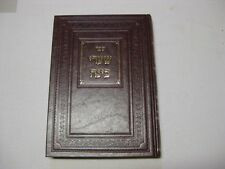 Hebrew SHAARE BINAH by Rabbi Meir Luria of BOBOV on Masechet Bava Kamma