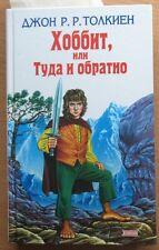 Russian Book The Hobbit Tolkien 2004 Child Kid Big Old Vintage Children Sweet