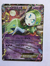 Pokemon Card / Carte Meloetta EX 011/020 R SC 1ED