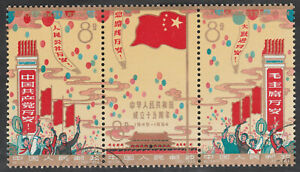 *1964 15th Anniv of Founding of PRC (C106) comp strip of 3, CTO NH
