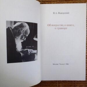 1986 Об Искусстве, Книге, Гравюре- Фаворский RUSSIAN BOOK ART ENGRAVING Favorsky