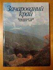 Western Ukraine Zakarpattia Photoalbum In Ukrainian English1988
