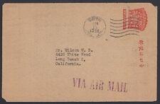 RYUKYU-JAPAN, 1952. Official Air Post Card VOC9, Long Beach