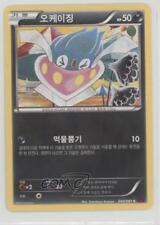 2015 Pokémon Ancient Origins (Bandit Ring) Base Set Korean #045 Inkay Card 2f4