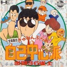 Gambler Jiko Chuushinha PC ENGINE CD ROM 2 HE SYSTEM  JAPAN  JAPANESE JAPONAIS