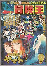 1978 JAPAN VINTAGE ANIME SPACE BATTLESHIP YAMATO Etc CHOGOKIN POPY SENTAI BANDAI