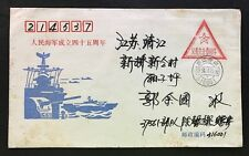 China Jiangsu military compulsory serviman stamp cover 1994