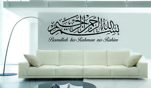 Bismillah Islamic wall Stickers Islamic Wall Art Decals Murals Calligraphy Quran