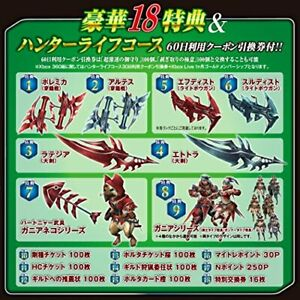 Monster Hunter Frontier G8 Premium Package ( 18 Award Event Code  Included) - PS