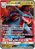 Pokemon Card Japanese - Salamence GX RR 045/066 SM6b - MINT
