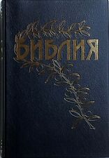 Russian Study BIBLE Goetze Black Soft Cover БИБЛИЯ пастора Б. ГЕЦЕ