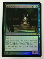 Cold-Eyed Selkie FOIL Japanese Asian MTG Eventide NM