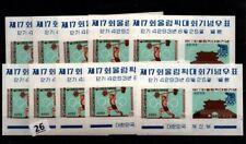/ 10X KOREA 1960 - MNH - IMPERF - OLYMPICS - ROME - ITALY
