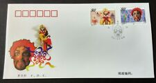 China 2000-19 Puppets and Masks 木偶和面具 (Joint Issue Brazil) 2v Stamps FDC