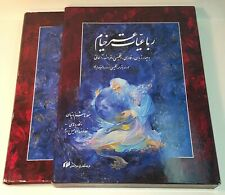 Rubaiyat of Omar Khayyam in English, French, German, & Persian