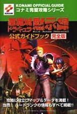 Castlevania: Akumajo Dracula Mokushiro Official Guide Book Perfect version / N64