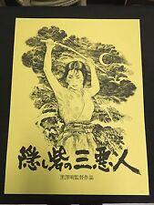 The Hidden Fortress -Kanji Mondo Poster Vania Zouravliov #20/165 Akira Kurosawa