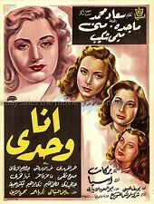 I Am Alone انا وحدي Soad Mohamed 1952 Egyptian oversize movie poster