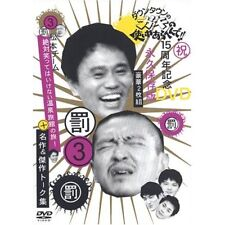 Gaki No Tsukai Are Not Permitted To Laughdowntown 3 Japan Dvd Yrbn-13075 New