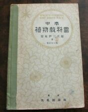 Pre-WWII Japanese Textbook of Botany Printed Year 1927