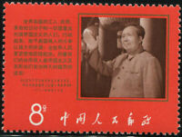 China Stamp 1968 W9 Mao Tse-tung's statement of support of Afro-Americans OG