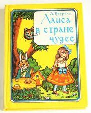 Lewis Carroll - ALICE IN WONDERLAND - Zhigarkova pics, RUSSIA 1992