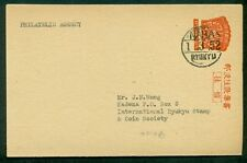 RYUKYUS #UY7 1y + 1y Double Card, used, VF, Scott $140.00