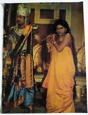 Rare Bollywood Actor Poster - Rupa Ganguly - Vinod Kapoor - 12 inch X 16 inch