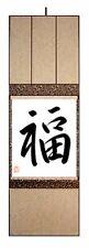 Japan Schriftzeichen GLÜCK japanische Rahmen Kalligraphie asiatische Einrichtung
