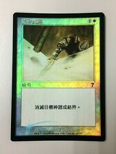 Disenchant FOIL T-Chinese Asian MTG 7th Edition NM