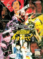 Cho Ninja Tai Inazuma! (2006) English Sub_Japanese Movie _ DVD _Hiroya Matsumoto