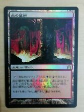 CRIPTA DI SANGUE - BLOOD CRYPT Magic the Gathering FOIL JAPANESE Ravnica
