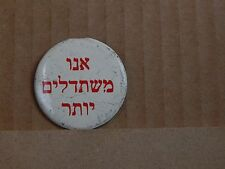 Vintage Avis car rental Key Ring Badge Featuring Hillman Hebrew Writing on front