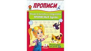 Children's Russian Books Kids Прописи Учимся писать и соединять прописные буквы