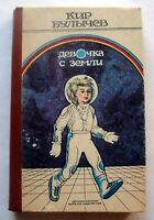 1990 Girl from the Earth Bulychev K. Russian USSR Soviet Children`s Book