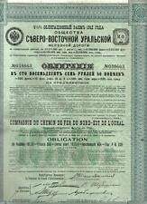 Russia Imperial Bond 1912 North East Ural Railway 187.5 roub uncancelled coupons
