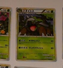 POKEMON RARE JAPANESE CARD HOLO CARTE TORTERRA Holo 004/010 B JAPAN **