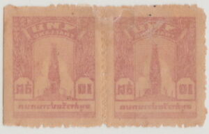 Siam Thailand King Rama VIII Bangkhen Monument Variety Offset Printing 10 St. P