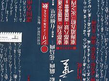 17,09€/m² => 25cmx110cm: ASIA - Schrift Blau, Alexander Henry, Patchworkstoff
