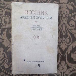1940 Вестник Древней Истории/ D'Histoire Ancienne/ Ancient History v 3-4 RUSSIAN