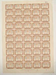 1954 JORDAN 1 Fils Stamp Full Sheet COMMEMORATION ARAB POSTAL CONGRESS AMMAN