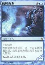 Magic The Gathering CONSPIRACY TAKE THE CROWN CHINESE GHOSTLY PRISON X1 Lp EDH Jank