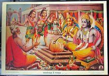 """India vintage Silver embellished poster ASHVAMEDHYAGNA MEIN LUV KUSH 10"""" x 14"""""""